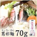 【本体価格1万円以上で送料無料】葛彩麺 70g(極細葛きり 葛入りはるさめ)