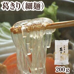 葛きり 細麺タイプ 200g|くずきり 吉野葛 吉野本葛 乾麺 グルテンフリー|お鍋 パスタ 奈良 天極堂