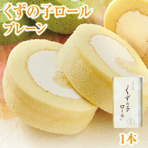 くずの子ロール(プレーン)|ロールケーキ 洋菓子 お菓子 奈良のおみや 奈良土産 冷凍 奈良 天極堂