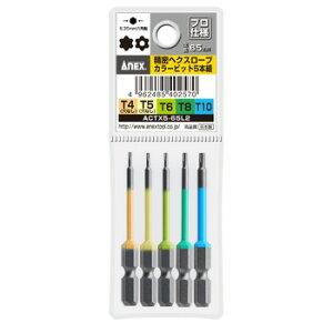 ANEX ACTX5-65L2 へクスローブ カラー ビット カラー ビット アソート セット (T4/T5/T6/T8/T10) 全長65Lトルクス (TORX)ネジ対応