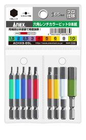 ANEX ACHX9-65L 六角レンチ カラー ビット アソート セット 1.5-10mm 全長65L
