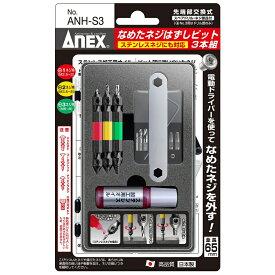 ANEX なめたネジはずしビット 3本組 ワイドレンジにM2.5-8対応 (スペアドリル部品、スペアネジ部品付)_ANH-S3