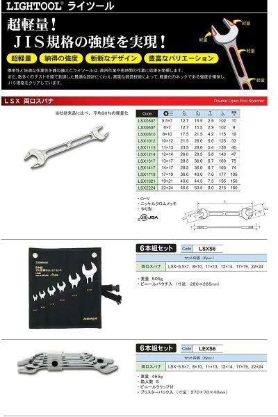ASH_ライツールやり形両口スパナ22mm×24mm_LSX2224