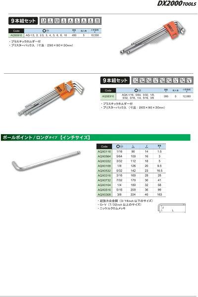 ASH_ロングボールポイント六角棒レンチ5mm_AQ0500