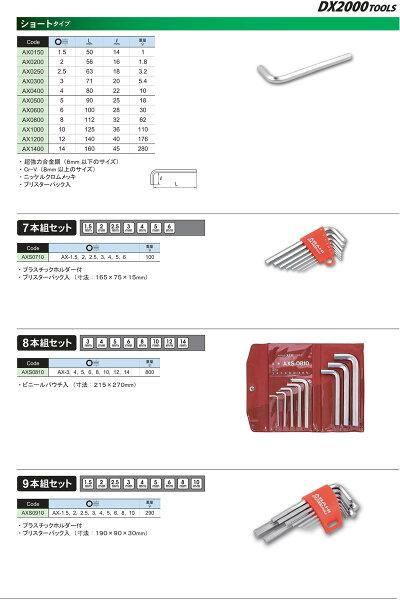 ASH_メッキ六角棒レンチ8mm_AX0800