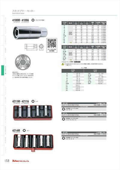コーケン_1/2(12.7mm)SQ._スタッドボルト抜キ_3/8_4100A-3/8
