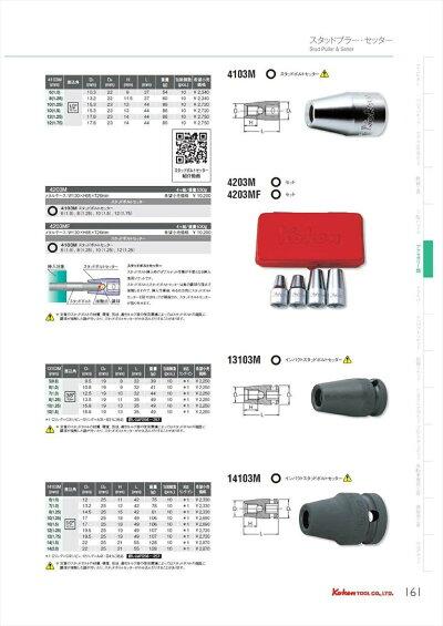 コーケン_1/2(12.7mm)SQ._スタッドボルトセッターセット_4ヶ組_4203M