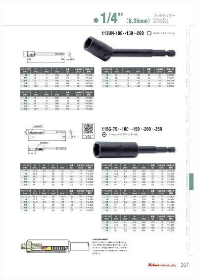 Ko-ken115G.200-101/4(6.35mm)Hナットセッタースライドマグネット付全長200mm10mmコーケン/山下工研