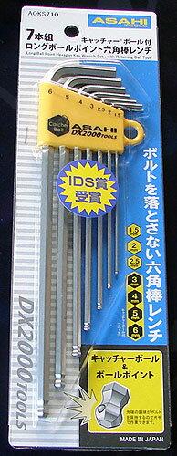 ASAHI AQKS710 超強力合金鋼 キャッチャーレンチ / ロング ボールポイント 六角棒レンチ 7本組 ASH アサヒ 旭金属工業