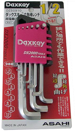 ASAHI DZS0910 Daxkey ショート ダックスキー 六角棒レンチ 両端曲げ 六角レンチ 9本組 ASH アサヒ 旭金属工業