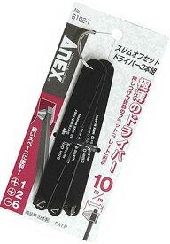 ANEX 6102-T 薄型 スリム オフセットドライバーセット (超極薄ヘッド高10mm)