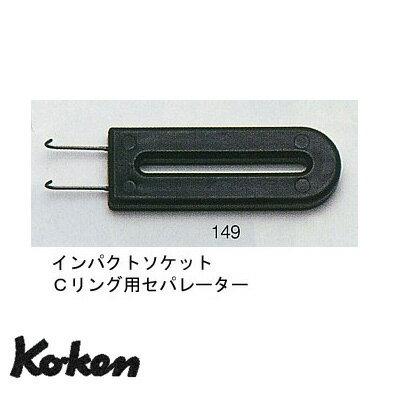 """Ko-ken 149 Cリング 用 セパレーター 小 (3/8""""sq. & 1/2""""sq. 用 ) コーケン / 山下工研"""