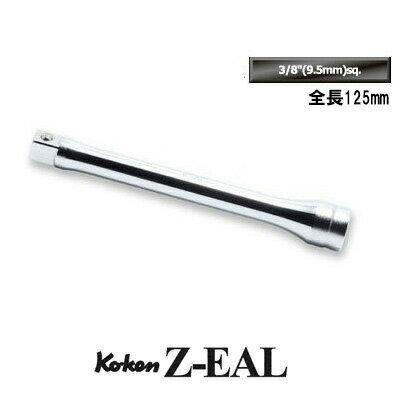 コーケン_Z-EAL_3/8(9.5mm)SQ._エクステンションバー_全長125mm_3760Z-125