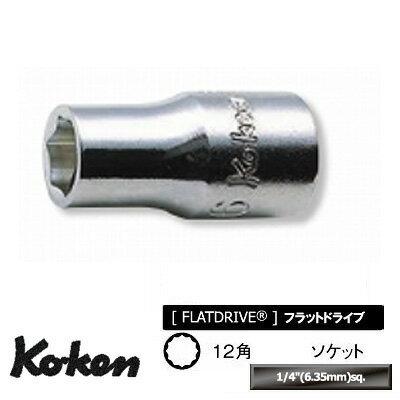 """Ko-ken 2400M-8 1/4""""sq. 6角 スタンダード ソケット 8mm コーケン / 山下工研"""