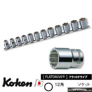 """Ko-ken RS3405M/12 3/8""""sq. 12角 ソケット レールセット 12ヶ組 純正透明収納ケース付 コーケン / 山下工研"""