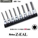 【在庫あります】Ko-ken RS3025Z/8-L75 Z-EAL 3/8 (9.5mm)差込 ロング トルクス ビットソケット レールセット 8ヶ組 コーケ...