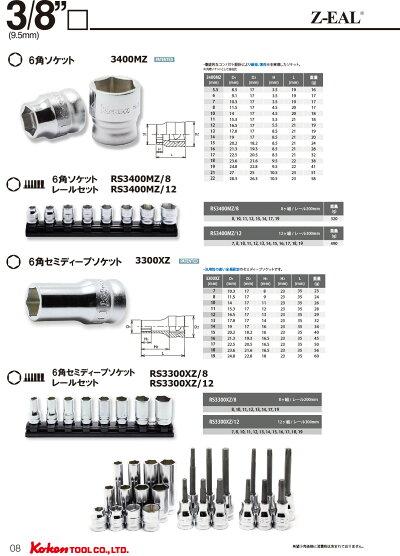 コーケン_Z-EAL_3/8(9.5mm)SQ._6角ディープソケット_16mm_3300MZ-16
