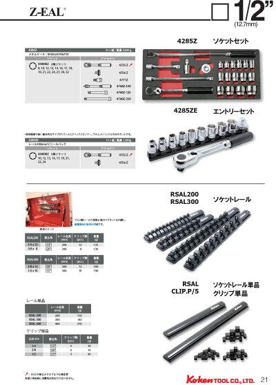 Ko-ken(コーケン)_Z-EAL_ラチェットハンドル_差込角_12.7mm_(1/2インチ)__4725Z