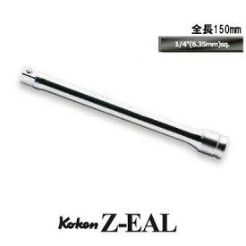 Ko-ken 2760Z-150 Z-EAL 1/4 (6.35mm)差込 エクステンションバー 全長150mm コーケン / 山下工研