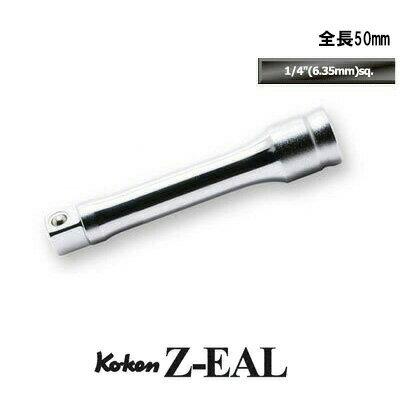 Ko-ken_Z-EAL_1/4_エクステンションバー_50mm_2760Z-50