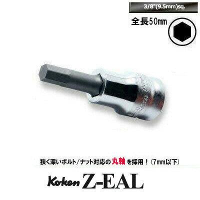 コーケン_Z-EAL_3/8(9.5mm)SQ._ヘックスビットソケット_全長50mm_5mm_3010MZ.50-5