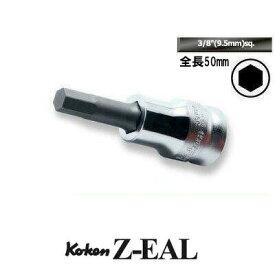 Ko-ken 3010MZ.50-12 Z-EAL 3/8 (9.5mm)差込 ヘックスビットソケット 12mm 全長50mm コーケン / 山下工研