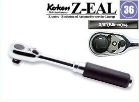 Ko-ken 3725Z Z-EAL 3/8 (9.5mm)差込 ラチェットハンドル コーケン / 山下工研