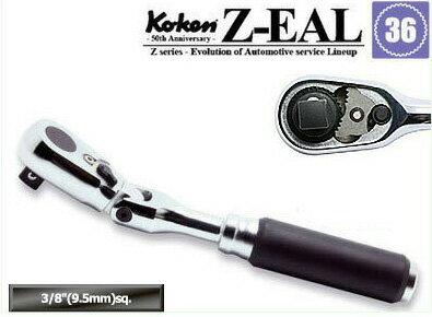 コーケン_Z-EAL_3/8(9.5mm)SQ._首振りラチェットハンドル_全長178mm_3726Z