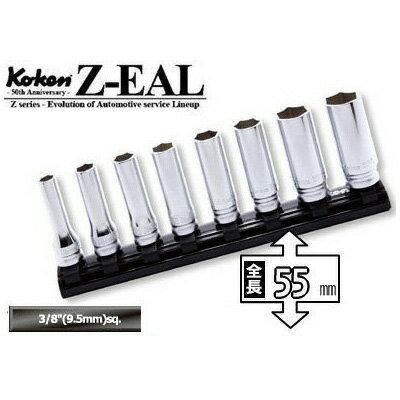 コーケン_Z-EAL_3/8(9.5mm)SQ._6角ディープソケットレールセット_8ヶ組_RS3300MZ/8