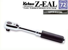 Ko-ken 3725Z Z-EAL 3/8 (9.5mm)差込 ラチェットハンドル ギヤ歯数72 コーケン / 山下工研