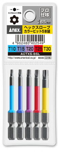 ANEX ACTX5-65L へクスローブ カラー ビット カラー ビット アソート セット T10-T30 全長65L いじり止め付トルクス (TORX)ネジ対応