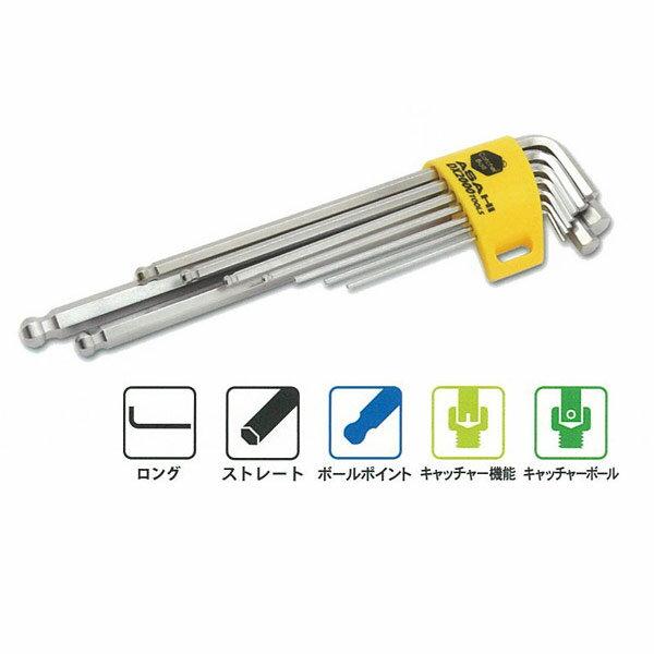 ASAHI AQKS920 超強力合金鋼オールサイズボルト保持機能付 / ロング六角棒レンチ 9本組 (1.5-10mm) ASH アサヒ 旭金属工業