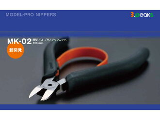 3.peaks MK-02 Model Pro Nipper 120mm