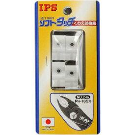 IPS アイピーエス ソフトタッチ コンビ 交換樹脂 2組入 PH-165 用 五十嵐プライヤー