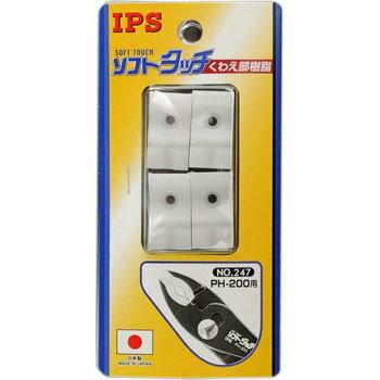 IPS アイピーエス ソフトタッチ コンビ 交換樹脂 2組入 PH-200 用 五十嵐プライヤー