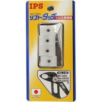 IPS アイピーエス ソフトタッチウォータ 交換樹脂 2組入 WH-250 (S)(D) 用 五十嵐プライヤー
