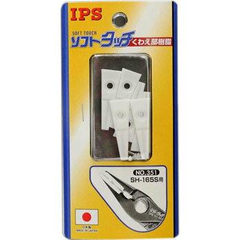 IPS アイピーエス ソフトタッチスリム 交換樹脂 3組入 SH-165S 用 五十嵐プライヤー