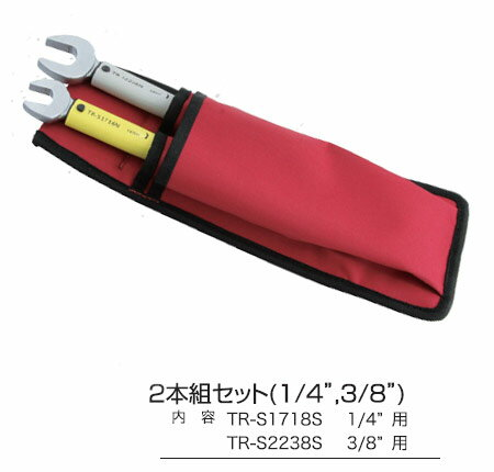 Pro-Auto TR1722S スパナ形 単能 トルクレンチ 17mm&22mm (1/4 用 3/8 用 2本セット) プロオート SEK SUEKAGE スエカゲツール