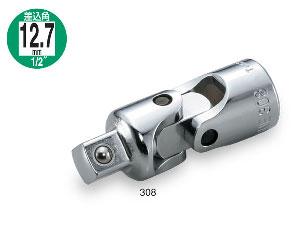 TONE 308 ユニバーサルジョイント 差込12.7mm