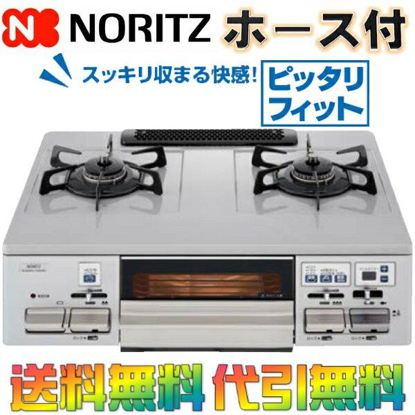 ノーリツ ピッタリフィット ガスコンロ : ガステーブル 両面焼きグリル プロパン/都市ガス 2口 NLW2261TCBSG
