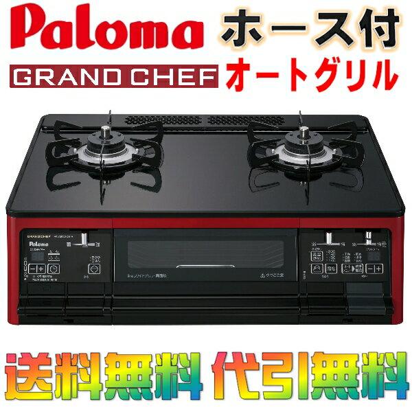 パロマ グランドシェフ プレミアムシリーズ ガスコンロ : ガステーブル 両面焼きグリル プロパン/都市ガス 2口 PA-A91WCR
