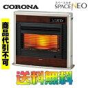 コロナ FF式石油ストーブ(輻射) SPACE NEO(スペースネオ) FF-SG6815K(MN) [ウッディゴールド] 別置きタンク式