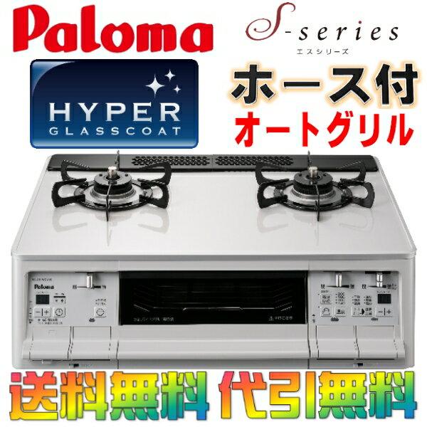 パロマ Sシリーズ ガスコンロ : ガステーブル 両面焼きグリル プロパン/都市ガス 2口 PA-A61WCV