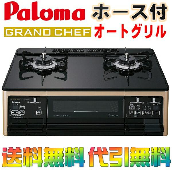 パロマ グランドシェフ プレミアムシリーズ ガスコンロ : ガステーブル 両面焼きグリル プロパン/都市ガス 2口 PA-A91WCG