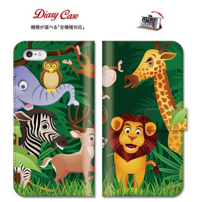 iPhone8 plus iphone7ケース 【手帳型 スマホケース 全機種対応】送料無料! 可愛い アイフォンケース ダイアリー ケース ゾウ ライオン キリン サル シマウマ 家族 ジャングル 動物園 アニマル