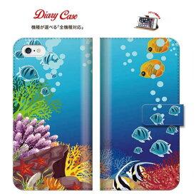 手帳型 スマホケース iPhoneXs iPhone8 iphone7 ケース スマホカバー 送料無料 iPhone6 6plus GALAXY S5 Xperia AQUOS ARROWS アクアリウム 熱帯魚 iPhone8plus 魚 イラスト かわいい