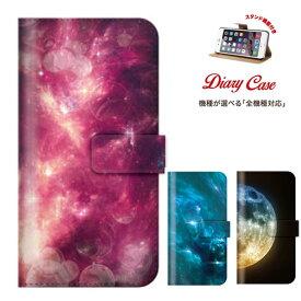 全機種対応 宇宙 銀河系 惑星 スペース space planet galaxy スターウォーズ JEDI コスモス ビッグバン BIGBANG アンドロメダ 天体観測 望遠鏡 NASA スペースシャトル 宇宙論 送料無料 手帳型 SHL24 SHL23 SHL22 SHL21 IS17SH ISW16SH