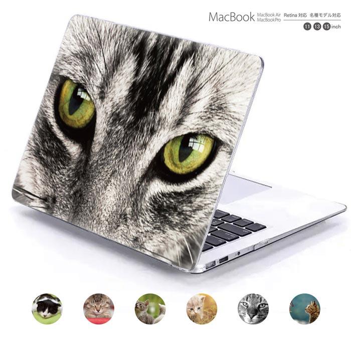 【macbook ケース 猫 デザイン】mac book ケース macbookpro retina シェルケース macbook air ケース パソコンケース PC保護ケース アニマル 猫 cat ペット キャット macbook pro 15 ケース