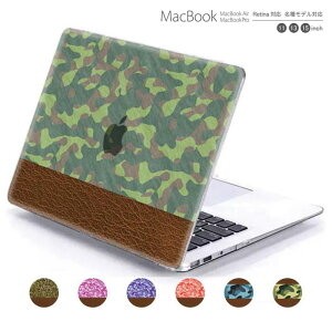 macbook pro air 13 15 インチ ケース カバー macbookpro シェルケース macbookair パソコンケース PC保護ケース マックケース マックブック mac book マッキントッシュ カモフラ 迷彩 デザイン