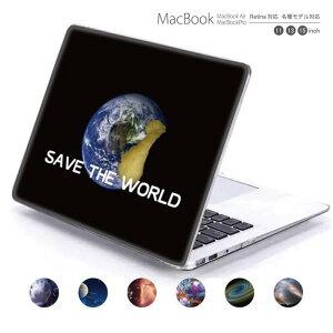 macbook pro air 13 15 インチ ケース カバー macbookpro シェルケース macbookair パソコンケース PC保護ケース マックケース マックブック mac book マッキントッシュ aloha アロハ 宇宙 ギャラクシー space デ